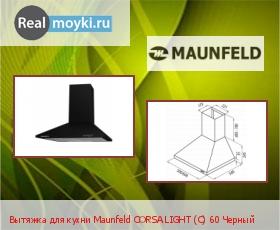 Кухонная вытяжка Maunfeld Corsa Light (С) 60 Black