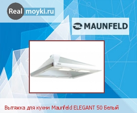 Кухонная вытяжка Maunfeld Elegant 50 White