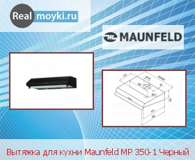 Кухонная вытяжка Maunfeld MP 350-1 Black