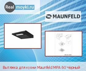 Кухонная вытяжка Maunfeld MPA 60 Black