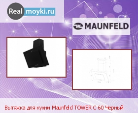 Кухонная вытяжка Maunfeld Tower C 60 Black