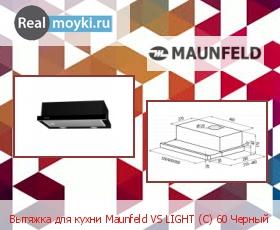 Кухонная вытяжка Maunfeld VS Light (С) 60