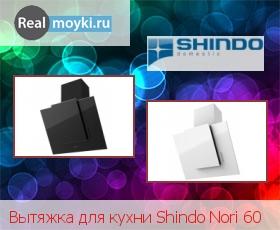 Кухонная вытяжка Shindo Nori 60