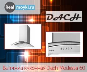 Кухонная вытяжка Dach Modesta 60