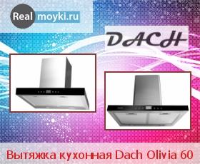 Кухонная вытяжка Dach Olivia 60