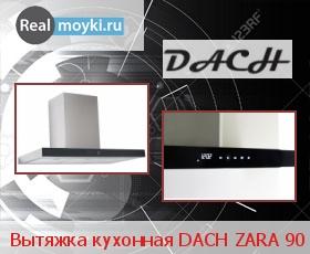 Кухонная вытяжка Dach Zara 90