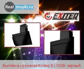 Кухонная вытяжка Exiteq EX 5026