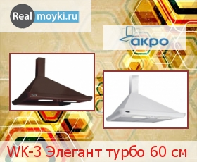 Кухонная вытяжка Akpo WK-3 Элегант турбо 60 см