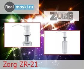 Дозатор для кухни Zorg ZR-21