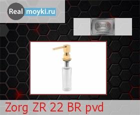 Дозатор для кухни Zorg ZR-22