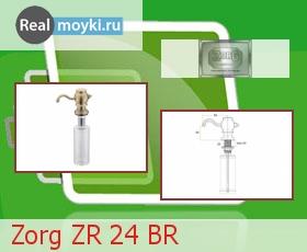 Дозатор для кухни Zorg ZR-24