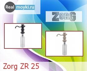 Дозатор для кухни Zorg ZR-25