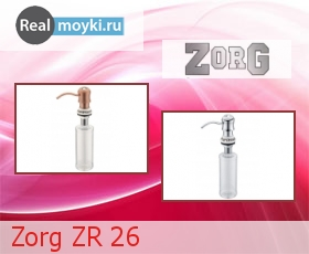 Дозатор для кухни Zorg ZR-26