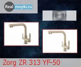 Кухонный смеситель Zorg ZR 313 YF-50