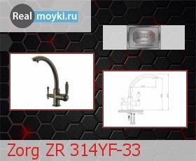 Кухонный смеситель Zorg ZR 314YF-33