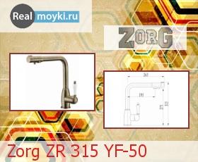 Кухонный смеситель Zorg ZR 315 YF-50