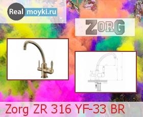Кухонный смеситель Zorg ZR 316 YF-33 BR