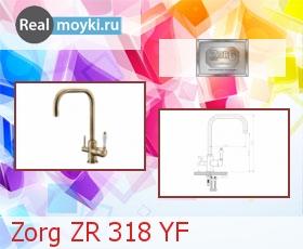 Кухонный смеситель Zorg ZR 318 YF