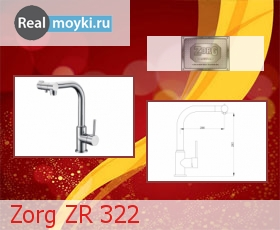 Кухонный смеситель Zorg ZR 322