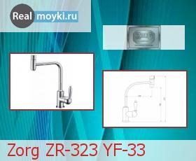 Кухонный смеситель Zorg ZR-323 YF-33