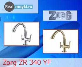 Кухонный смеситель Zorg ZR 340 YF