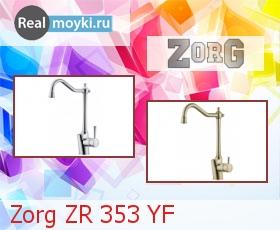 Кухонный смеситель Zorg ZR 353 YF