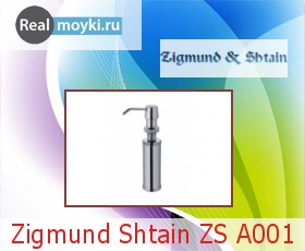 Дозатор для кухни Zigmund Shtain ZS A001