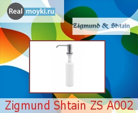 Дозатор для кухни Zigmund Shtain ZS A002