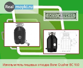 Диспоузер для кухни Bone Crusher BC 910